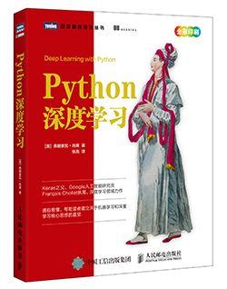 【python深度学习】目录