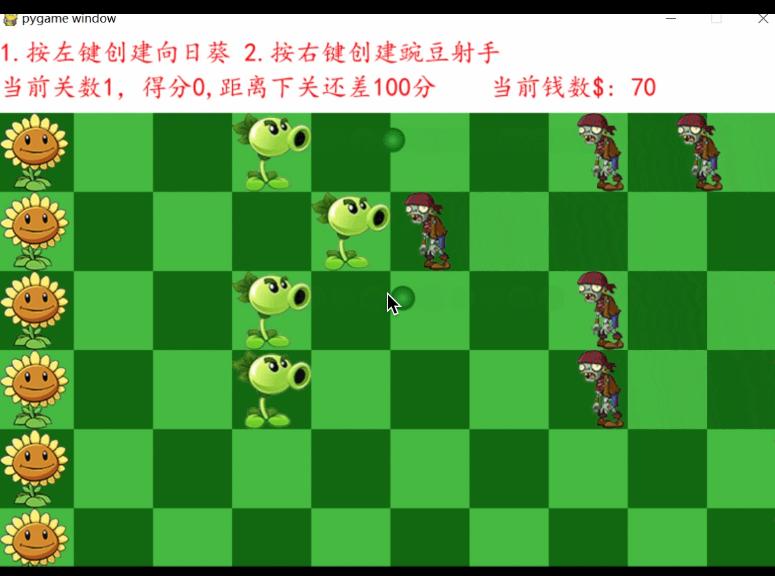 用Python轻松打造定制款《植物大战僵尸》