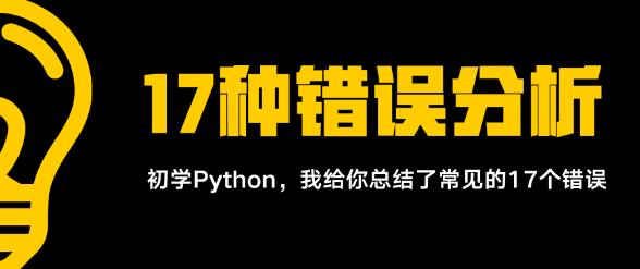 Python常见的17个错误