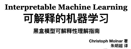 《可解释的机器学习》中文版pdf下载