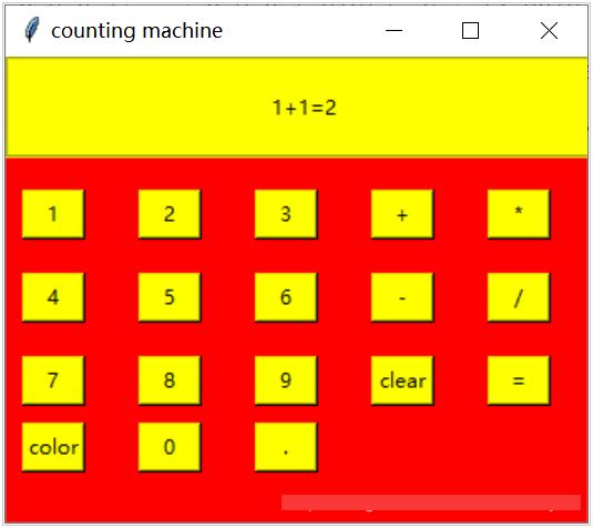 python tkinter实例入门 计算器源码